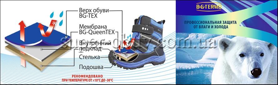 ТЕРМО ВЗУТТЯ BG187-55 1020грн фото