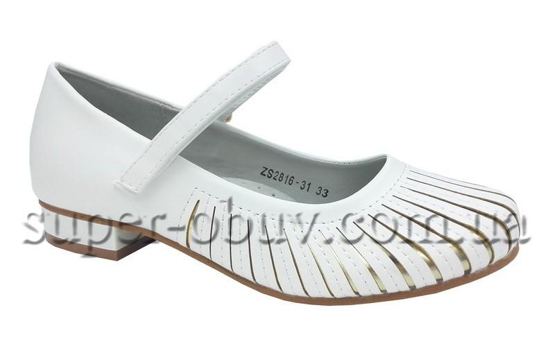 Туфлі ZS2816-31