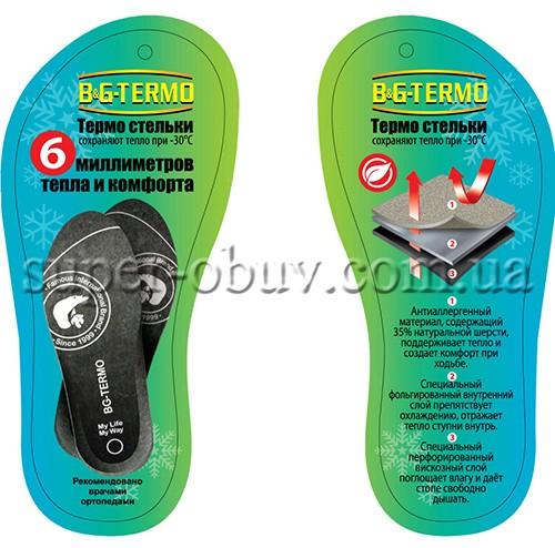 термо-обувь R181-6021 880грн фото