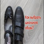 Как выбрать школьную детскую обувь: основные критерии покупки